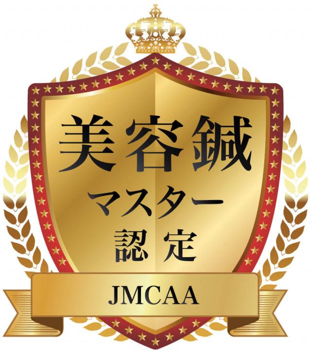 日本メディカル美容鍼協会上級技術マスター認定院