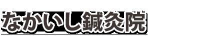 なかいし鍼灸院(美容鍼サロンHARI51併設)